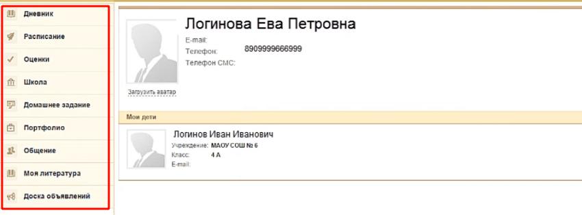 Меню Веб-Образования