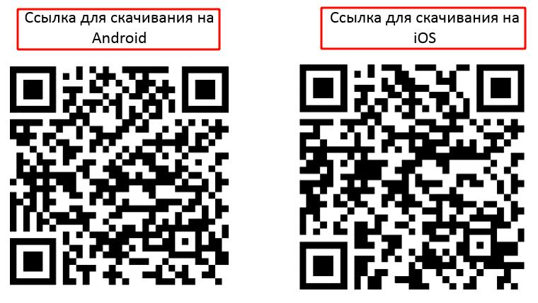 Скачать приложение через QR-код